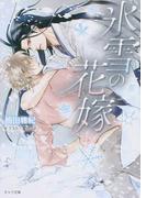 氷雪の花嫁