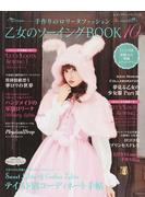 乙女のソーイングBOOK 手作りのロリータファッション 10 永遠の少女でいたい女の子のための手作り服&小物