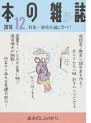 本の雑誌 2016-12 402号