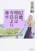 82歳。明日は今日より幸せ