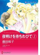 看護師ヒロインセット vol.3(ハーレクインコミックス)