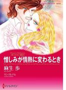 漫画家 麻生歩×復讐に燃える愛 セット(ハーレクインコミックス)