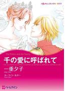 漫画家 一重夕子×身分違いの恋 セット(ハーレクインコミックス)