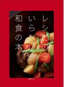 レシピのいらない和食の本(講談社のお料理BOOK)