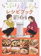 いぶり暮らしレシピブック 初心者でも簡単にできる燻製レシピ64