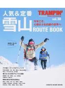 TRAMPIN' Hiking & Backpacking vol.30 人気&定番雪山ROUTE BOOK