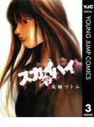 スカイハイ・新章 3(ヤングジャンプコミックスDIGITAL)