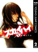 スカイハイ・新章 2(ヤングジャンプコミックスDIGITAL)