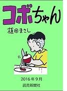 コボちゃん 2016年9月(読売ebooks)