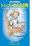 小学館ジュニア文庫 世界名作シリーズ トム・ソーヤの冒険(小学館ジュニア文庫)