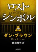 ロスト・シンボル(下)(角川文庫)