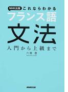 NHK出版これならわかるフランス語文法 入門から上級まで