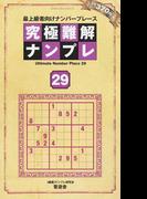 究極難解ナンプレ 最上級者向けナンバープレース 29