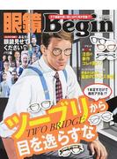 眼鏡Begin vol.21(2016)
