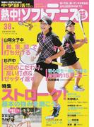 熱中!ソフトテニス部 中学部活応援マガジン Vol.38(2016) 特集基本の強み。ストローク!・山陽女子中のチェックポイント・杉戸中の初心者練習