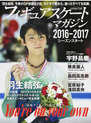 フィギュアスケート・マガジン 2016−2017シーズンスタート