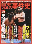 日本プロレス事件史 Vol.27 反逆・決起の時