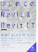 はじめてのAutodesk Revit&Revit LT 2017対応