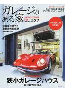 ガレージのある家 建築家作品集 vol.37 特集8坪からの実例紹介狭小ガレージハウスの可能性を探る
