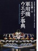 石川潤一の軍用機ウエポン事典 基本知識から実践・応用編まで、軍用機ウエポンを詳しく知るための本