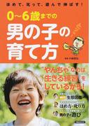 0〜6歳までの男の子の育て方 ほめて、叱って、遊んで伸ばす!