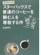 スターバックスで普通のコーヒーを頼む人を尊敬する件 syunkon日記