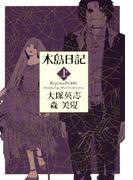 【全1-3セット】木島日記(角川コミックス・エース)