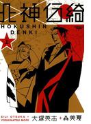 【全1-2セット】北神伝綺(角川コミックス・エース)