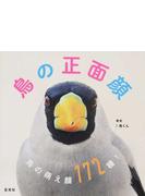 鳥の正面顔 鳥の萌え顔172種!