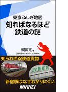 東京ふしぎ地図 知ればなるほど 鉄道の謎(日経e新書)