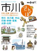 市川さんぽ(散歩の達人MOOK)