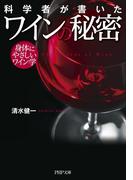 科学者が書いた ワインの秘密(PHP文庫)