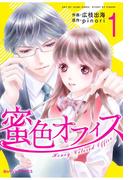 蜜色オフィス 1巻(Berry's COMICS)