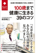 100歳まで健康に生きる39のコツ - 88歳の現役医師が元気に実践中! -(頼りになるお医者さんシリーズ)
