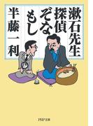 漱石先生、探偵ぞなもし(PHP文庫)