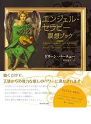 エンジェル・セラピー瞑想ブック【CD無し】