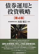 債券運用と投資戦略 第4版
