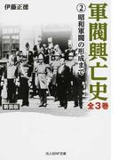 軍閥興亡史 新装版 2 昭和軍閥の形成まで