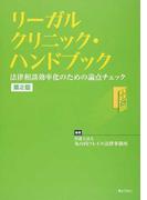 リーガルクリニック・ハンドブック 法律相談効率化のための論点チェック 第2版