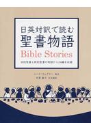 日英対訳で読む聖書物語 旧約聖書と新約聖書の物語から24編を収録