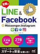 定番のLINE&Facebook + Messenger、Instagram