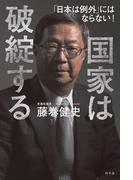 国家は破綻する 「日本は例外」にはならない!(幻冬舎単行本)