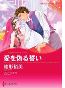 漫画家 緒形裕美 セット vol.2(ハーレクインコミックス)