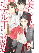 美しきホテル王たちの誘惑(4)(YLC)