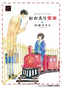おかえり電車【特典付き】(バンブーコミックス 麗人セレクション)