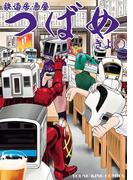鉄道居酒屋つばめ(YKコミックス)