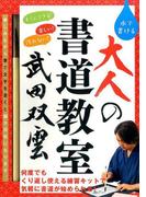 武田双雲 水で書ける大人の書道教室