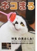 ネコまる みんなで作る猫マガジン Vol.33(2017冬春号) 特集白黒まにあ!