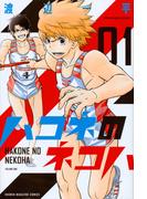 ハコネのネコハ 01 (週刊少年マガジン)