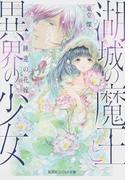 湖城の魔王と異界の少女 睡蓮の花嫁